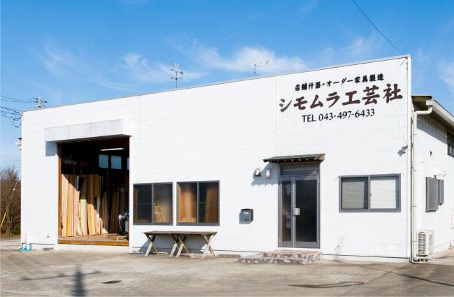 シモムラ工芸社