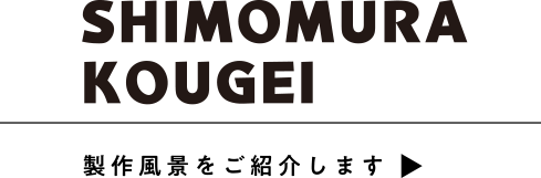 SHIMOMURA-KOUGEI